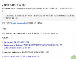 구글 앱스