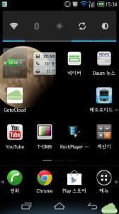Screenshot_2013-03-27-15-34-47