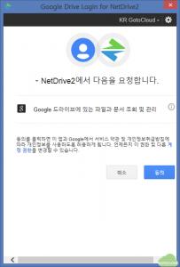 netdrive-09